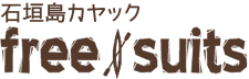 石垣島カヌー カヤックサービスfree suitsフリースーツ石垣